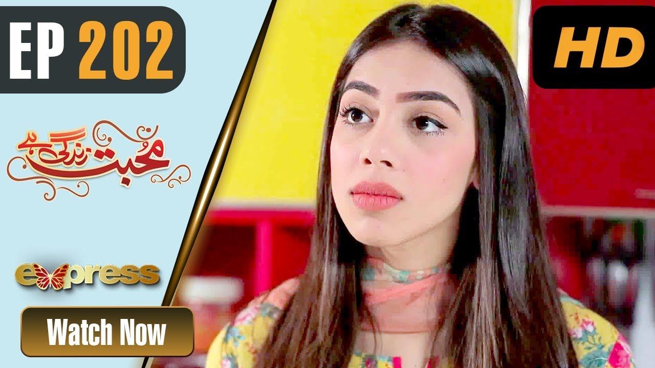 Pakistani Drama | Mohabbat Zindagi Hai – Episode 202 | Express Entertainment Dramas | Madiha