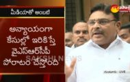 YSRCP Leader Ambati Rambabu Fires on Chandrababu Govt Over TDP Death Politics in Vinukonda