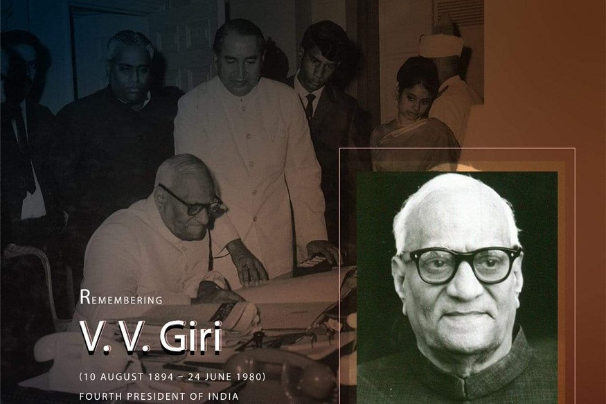 V V Giri Birth Anniversary: Interesting Facts About the Fourth President of India