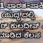 interesting amazing facts in Kannada