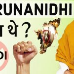 The life of Karunanidhi - Is it the End of Dravidian Politics? - Current Affairs 2018